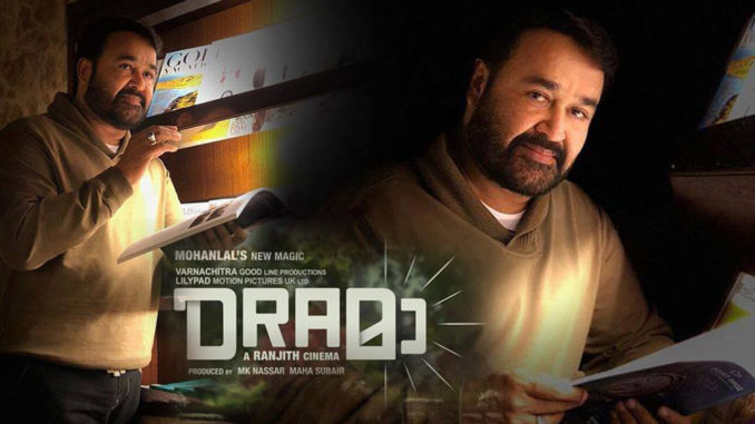 Drama (Draമാ)- Malayalam Family Drama Film - Rating 3
