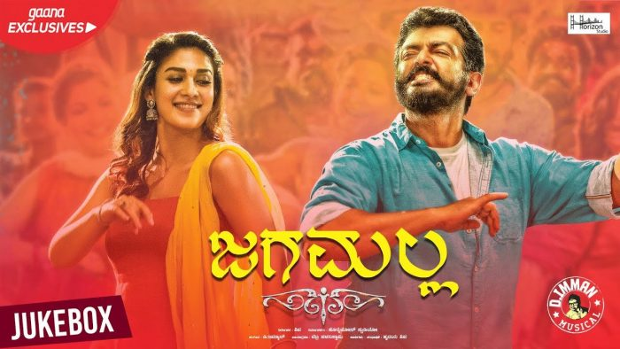 Jagamalla - Kannada Dubbed Film - Rating 3* - FilmGappa
