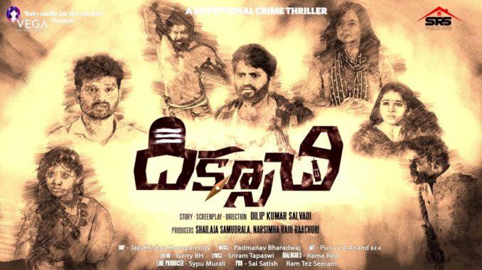 Diksuchi - Telugu Crime Thriller Film - FilmGappa