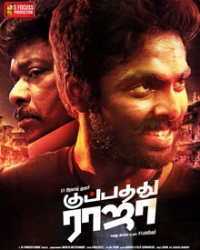Kuppathu Raja - Tamil Action Comedy Film - FilmGappa